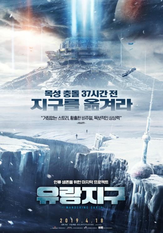 덱스터, 中영화 '유랑지구'로 북경영화제 시각효과상 수상