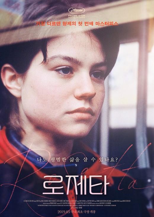 '로제타' 20년만에 韓최초개봉 확정..세계를 바꾼 걸작