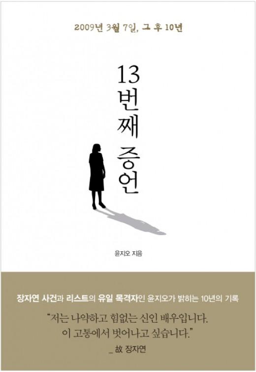 """김수민 작가 """"사리사욕 채우는 거짓말""""vs윤지오 """"명예훼손 고소할 것"""" _이미지2"""