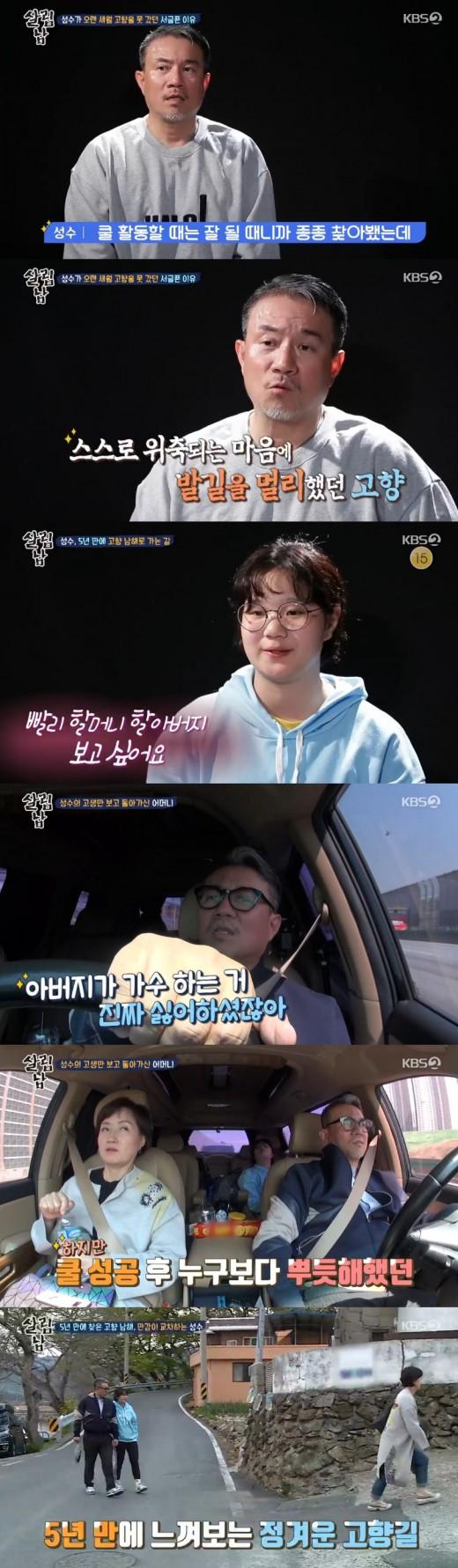 """'살림남' 김성수, 5년 만에 찾은 고향 """"가슴 속 응어리가 사라지는 느낌"""""""