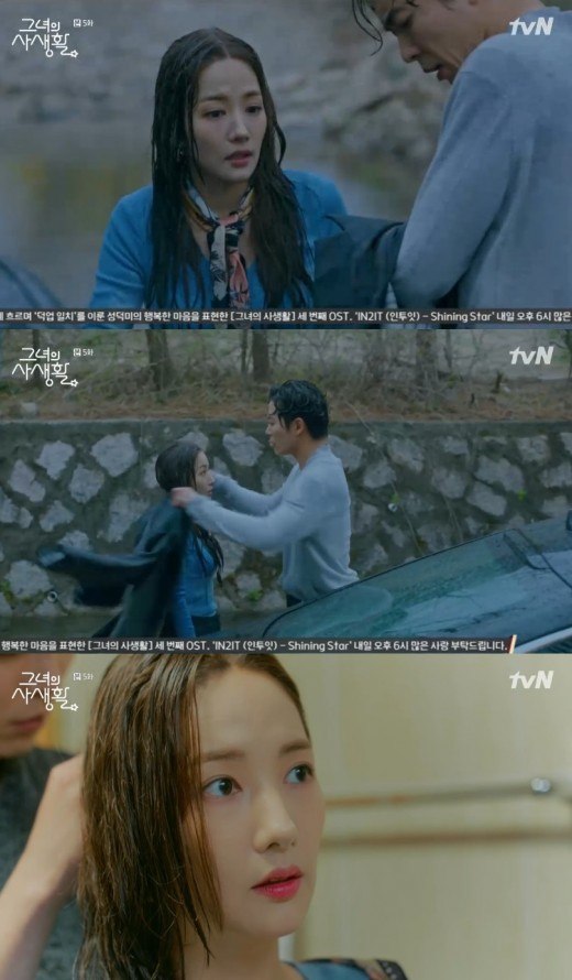 '그녀의 사생활' 박민영, '계약 남친' 김재욱 매너에 설렘 느꼈다