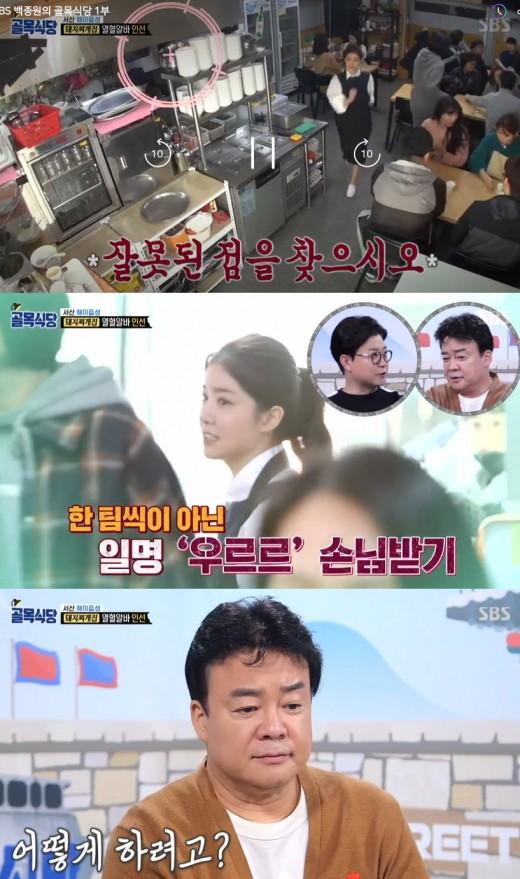 '골목식당' 정인선, 첫 서빙 도전... 백종원도 놀란 노련함(ft.홍현희X김나희)