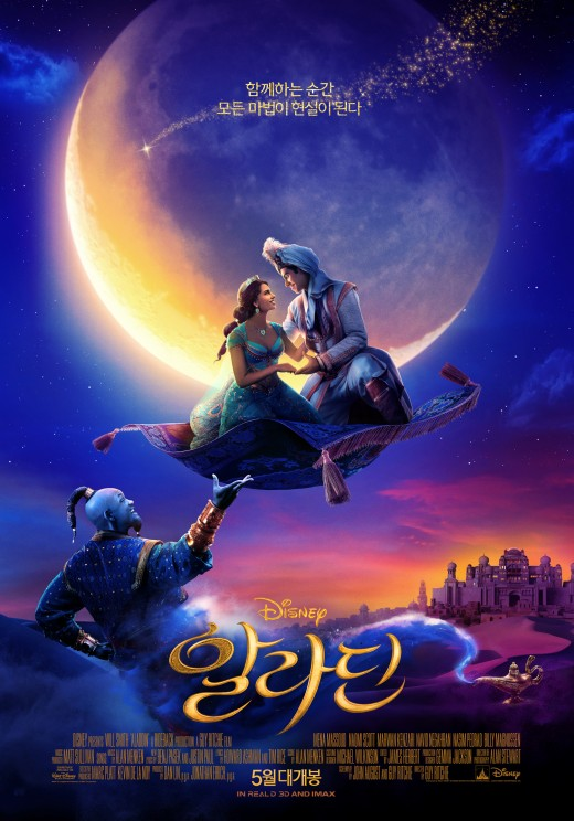 """'A Whole New World""…'알라딘' 선사할 판타지"
