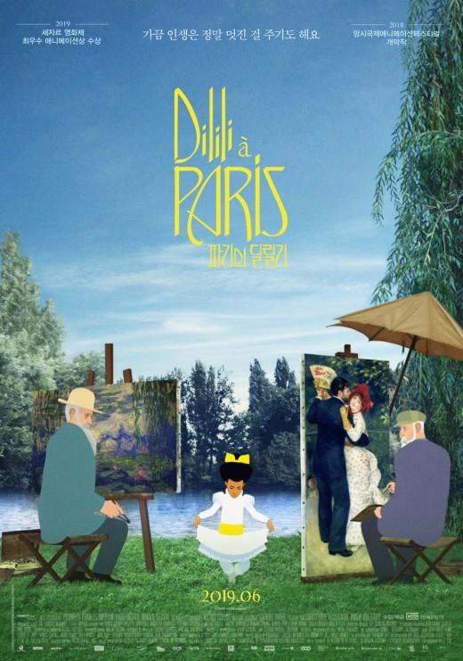 '파리의 딜릴리' 6월 개봉 확정..꿈보다 환상적이고 아름답다