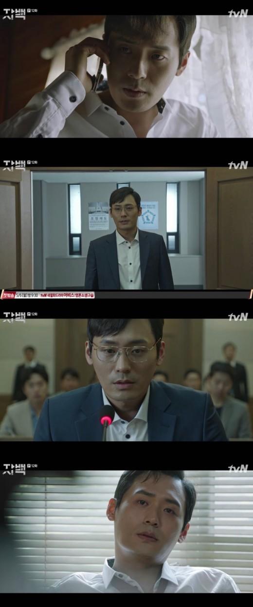 방송'자백' 최대훈, 김정화 손잡았다…충격 전개 이끈 ...