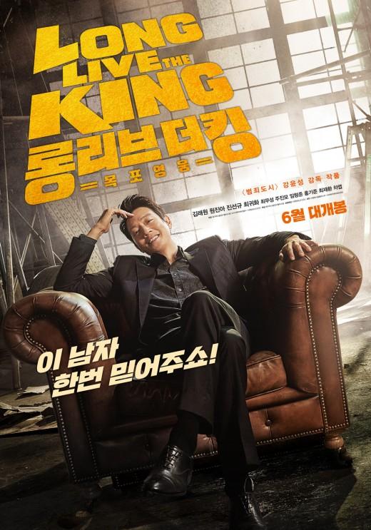 '범죄도시' 감독x김래원 '롱 리브 더 킹:목포 영웅' 6월 개봉 확정
