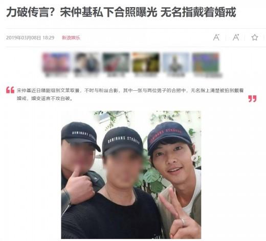 """""""송중기 결혼반지 꼈다"""" 난리난 중국_이미지3"""