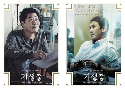 칸行 '기생충' 송강호부터 박소담까지..8人8色 캐릭터 열전