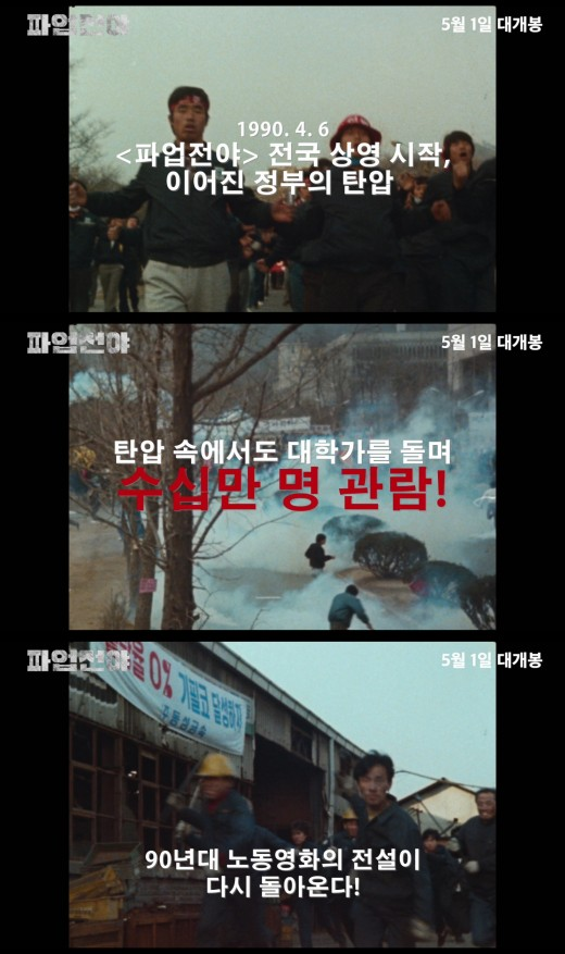 노동절 필람영화..노동영화 전설 '파업전야' 30년만 정식개봉
