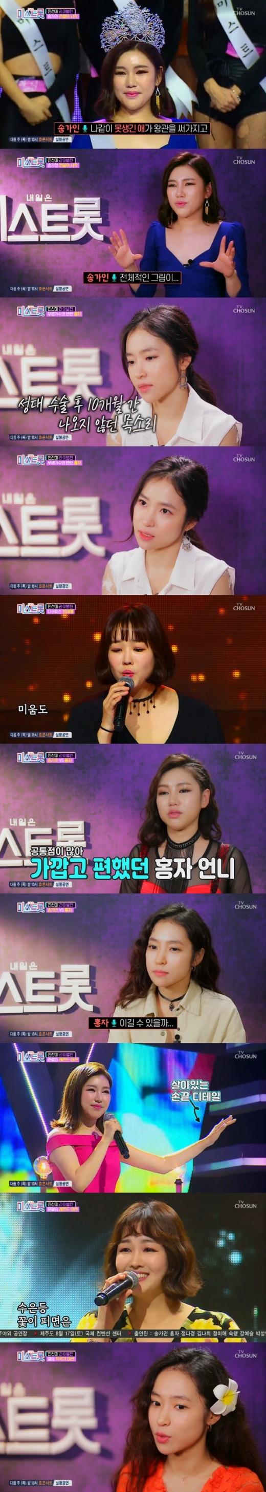 눈물 사연부터 송가인·홍자 데스매치…'미스트롯', 더 재밌는 뒷이야기 _이미지