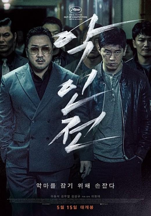 '악인전' 개봉 첫날 17만↑…박스오피스 '압도적' 1위