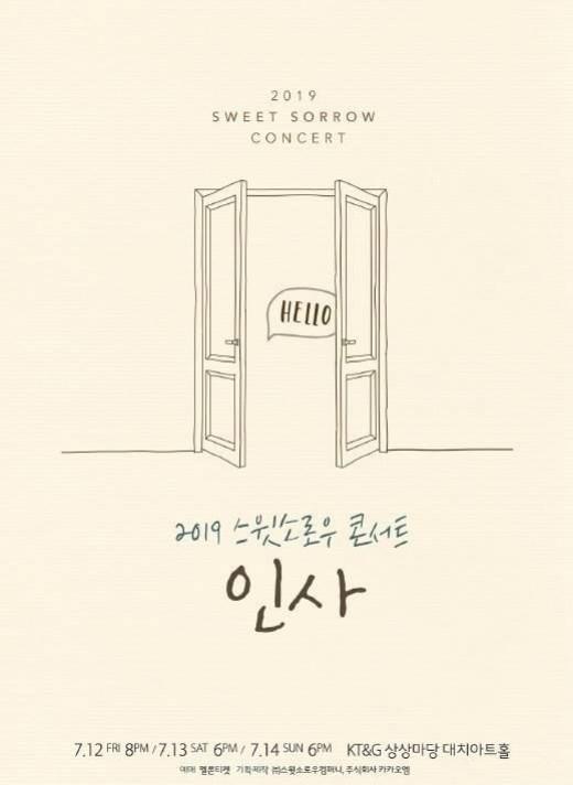 스윗소로우, 2년 만의 단독 콘서트…7월 12~14일 '인사' 개최