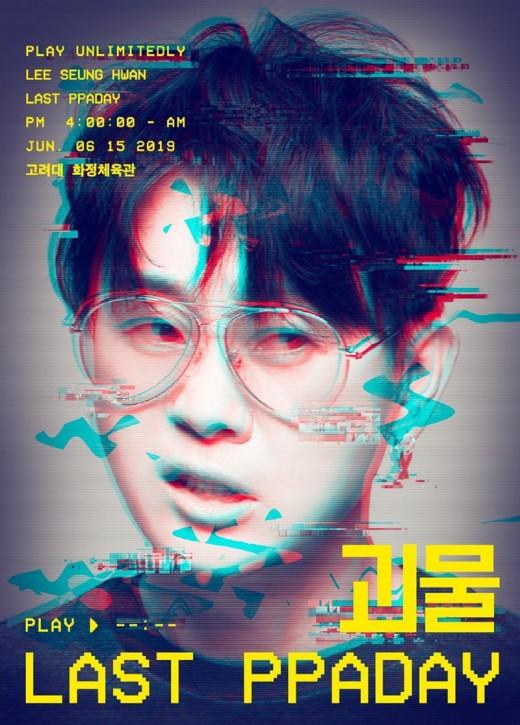 역시 공연의 신…이승환 '라스트 빠데이-괴물' 티켓 전석 매진