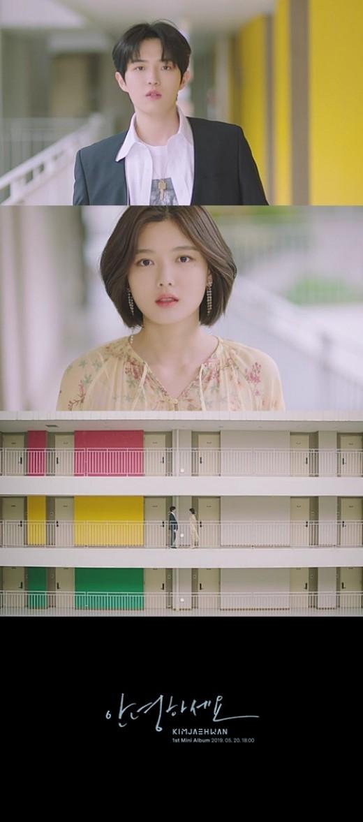 '워너원 끝낸' 김재환, '김유정 만나' 애틋한 순간