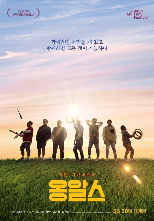 美 라스베가스 향한 '옹알스' 7인의 피, 땀, 그리고 눈물(ft.차인표 감독)