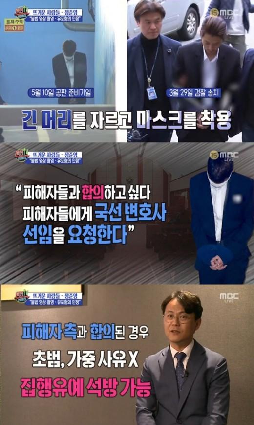 """'섹션TV' 신중권 변호사 """"정준영, 집행유예 위한 전략 세운 듯""""_이미지"""