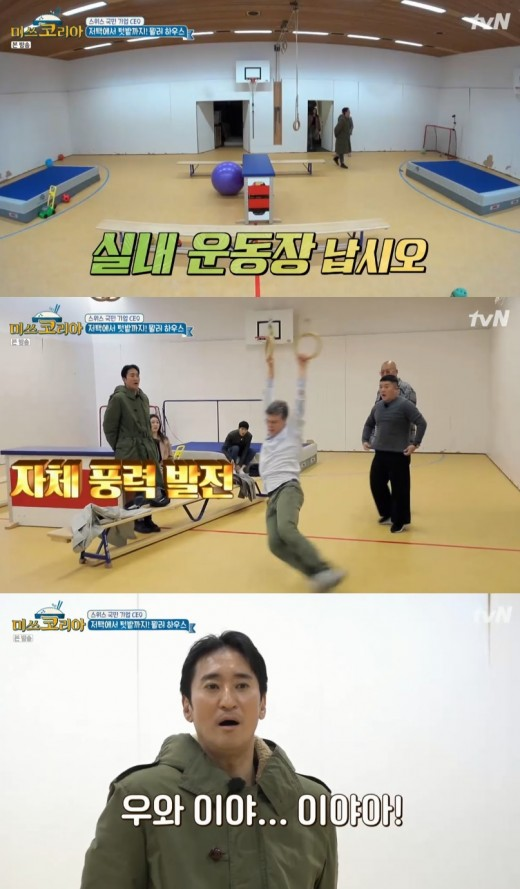 '미쓰코리아' 칼 뮐러, 스위스 대저택 공개... 텃밭에 실내운동장까지