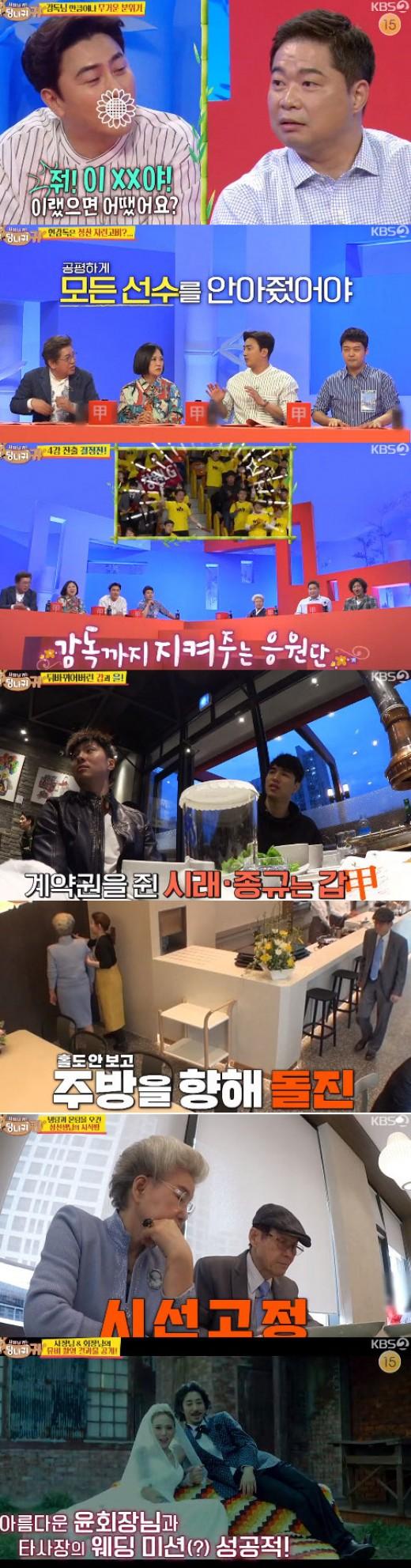 '당나귀 귀' 안정환 특별 MC, 현주엽과 티격태격 절친케미 '재미 뿜뿜'