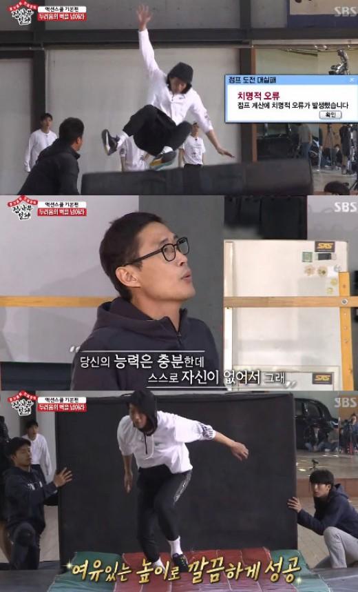 '집사부일체' 이상윤 높이뛰기 몸개그, 의외의 예능감...스승 정두홍 반응?