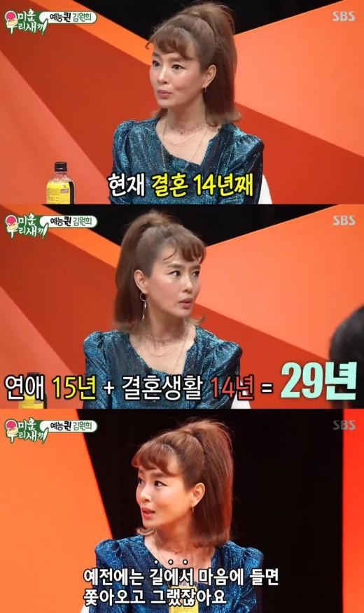 """'미우새' 김원희 """"스무 살에 만난 남편과 15년 연애 끝에 결혼"""""""