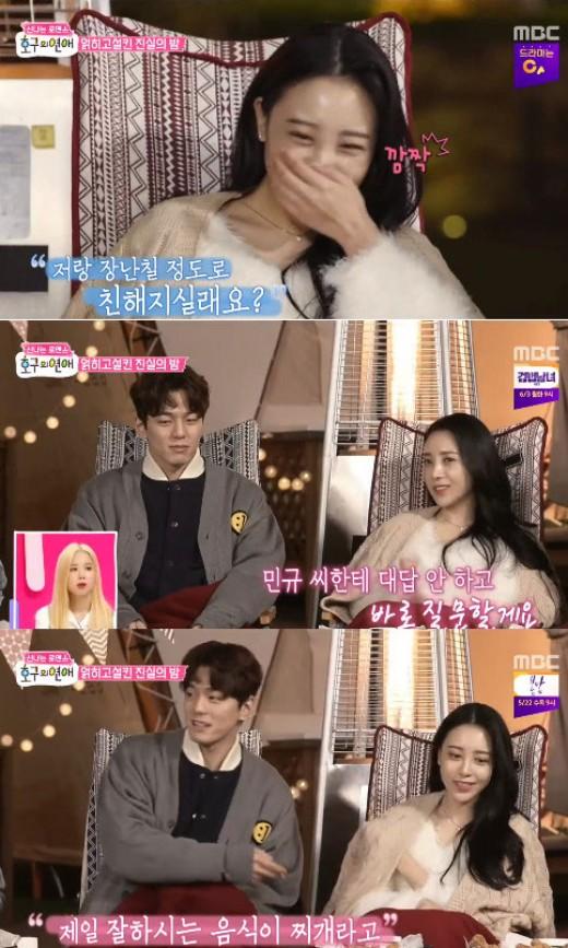 """'호구의 연애' 김민규, 조수현에 돌직구 고백 """"친해질래요?""""...멤버들 '화들짝'"""