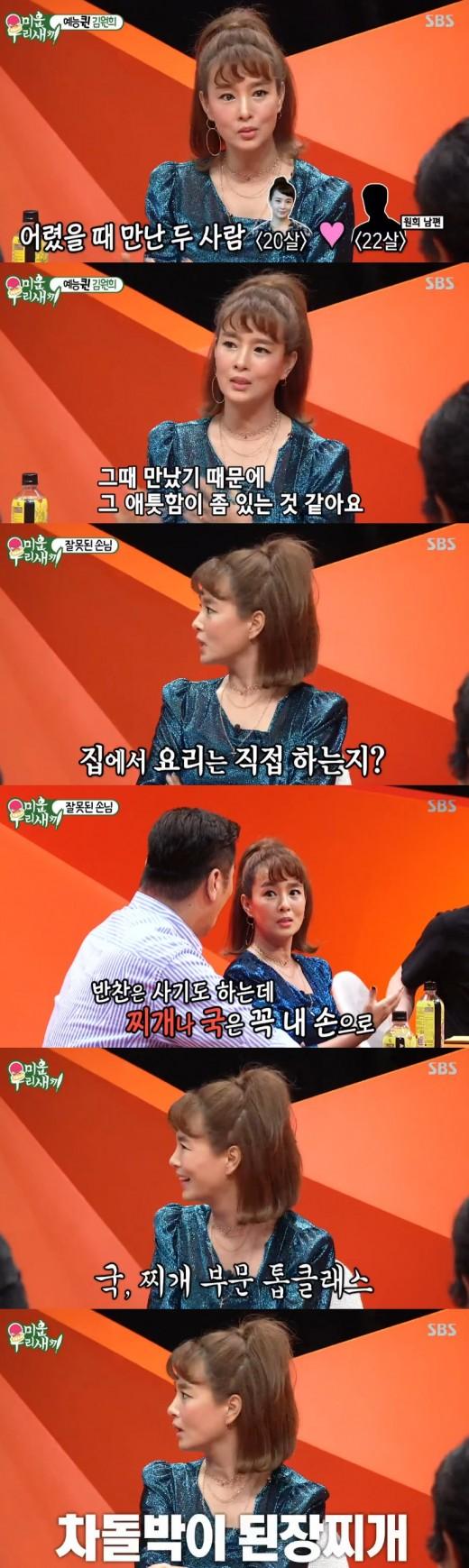'미우새' 김원희 14년 결혼생활→탁재훈 제주라이프→임원희 국회입성기 공개