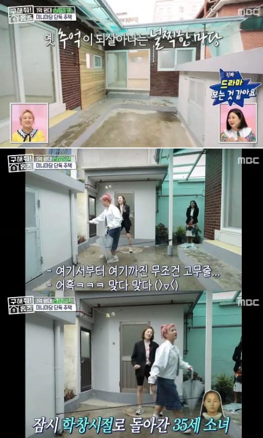 '구해줘 홈즈' 박나래X황보라, 회기동 미니마당 단독주택에 동심소환