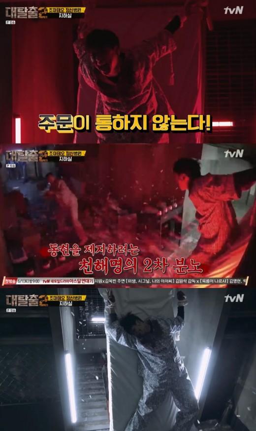 """'대탈출2' 탈출러 6人, 악귀 천해명 구마성공 """"기진맥진"""""""