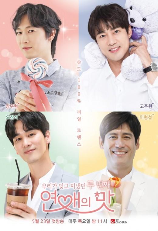승률 높은 연애 맛집…'연애의 맛' 시즌2 포스터 전격 공개