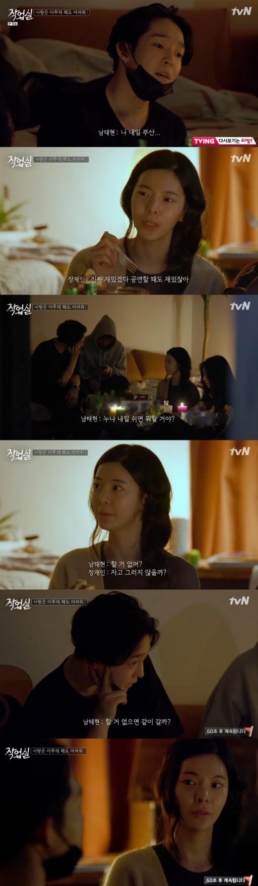 """""""같이 부산 갈까?""""...  '작업실' 남태현, 장재인에 첫 데이트 신청"""