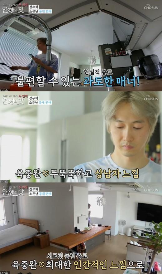 """신비주의 장우혁이 '연애의 맛'에? 스타들도 난리 """"인간미 보여야..."""""""