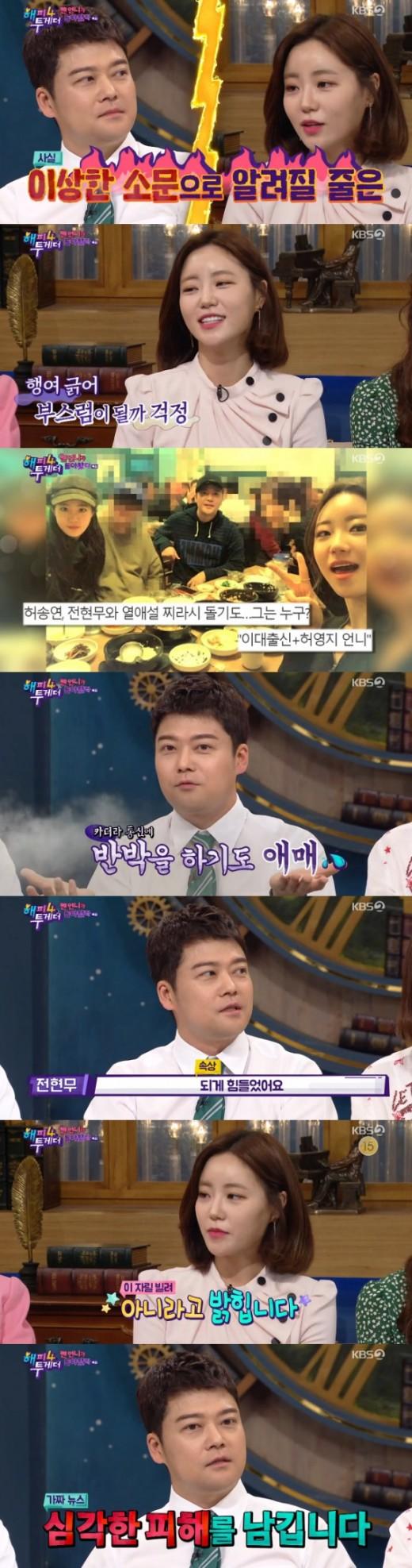 """'해투4' 전현무 """"그때 되게 힘들었다""""…허송연과 열애설 그 후"""