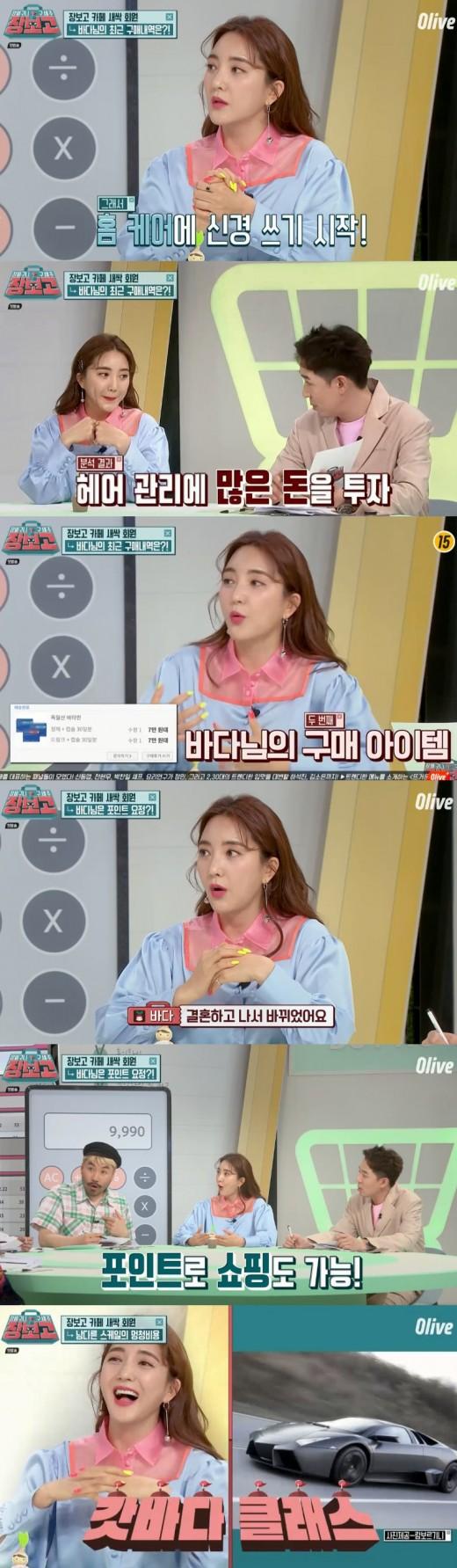 """첫방 '장보고' 바다, 결혼 후 달라진 소비습관 """"3억 외제차→포인트적립"""""""