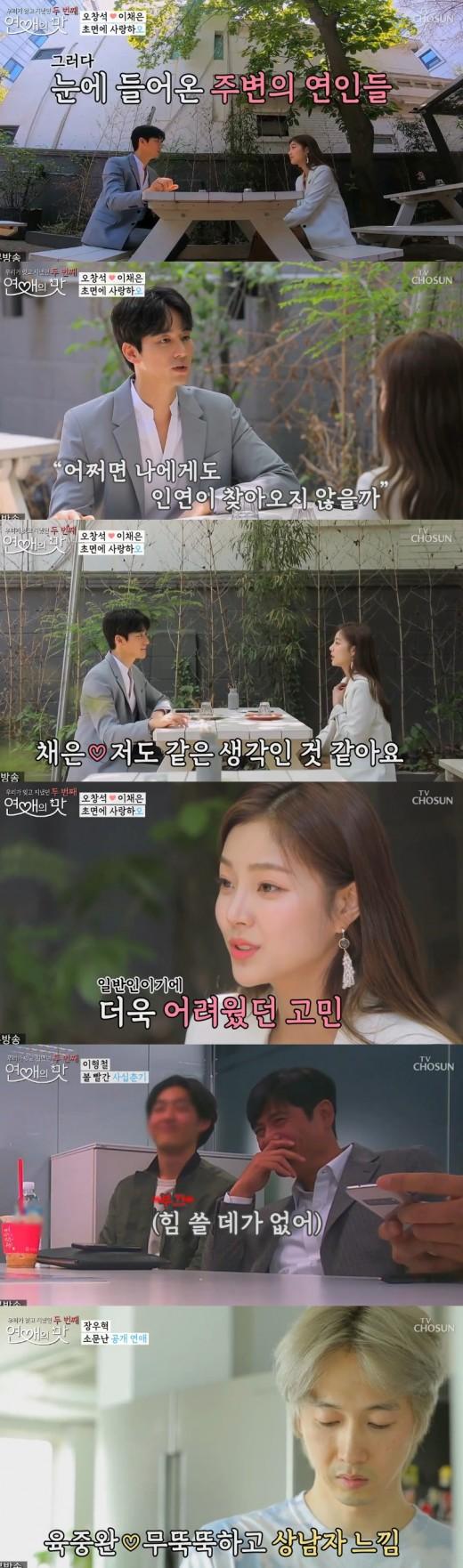 '연애의맛' 짠돌이 오창석→시크남 장우혁→사십춘기 이형철, 설레는 첫 데이트