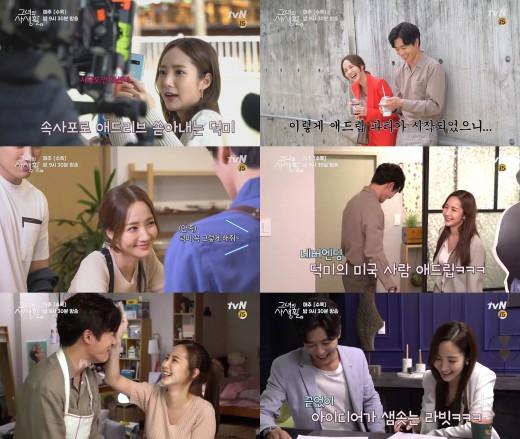 '그녀의사생활' 박민영, 성덕미와 싱크로율 200% '애드리브 여왕' 등극