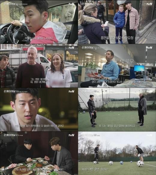 '손세이셔널' 손흥민에게 빠져든 60분, 최고 5.5% 시청률 기록