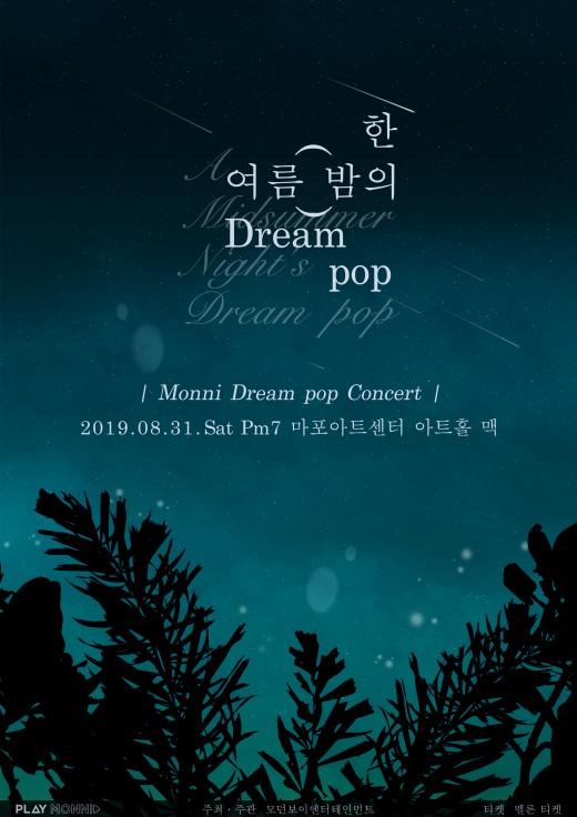 몽니, 단독 콘서트 '한 여름 밤의 Dream pop 2019' 개최
