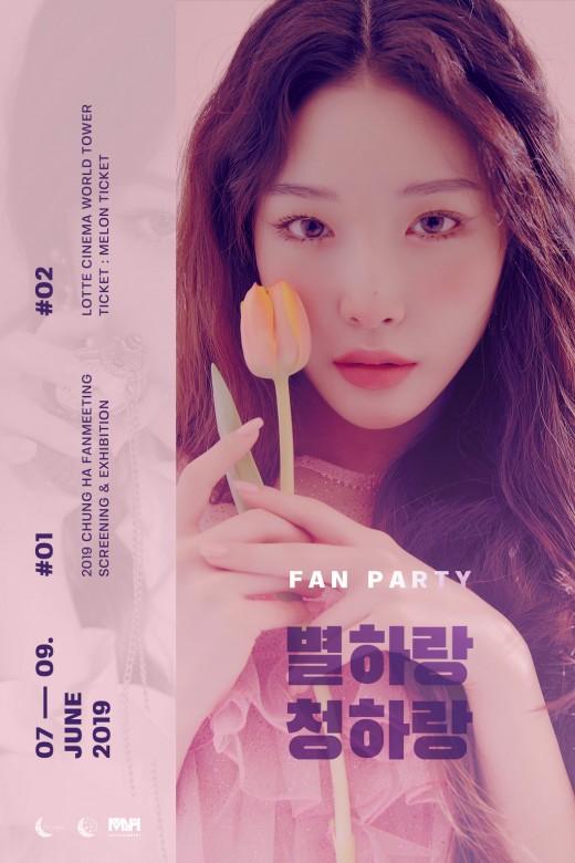 '별하랑 청하랑'…성공한 청하의 2주년 팬파티