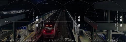 어반자카파 + 빈지노 = 서울밤