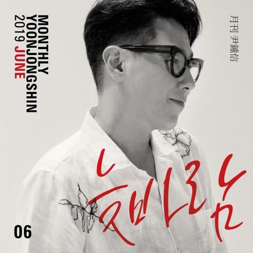 """""""지금 아니면 안돼""""…윤종신, 6월 10일 신곡 '늦바람' 공개"""
