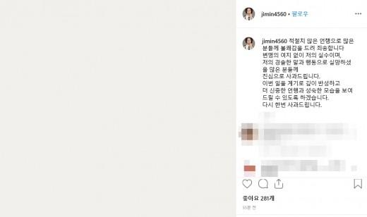 """""""깊이 반성"""" 홍자, '미스트롯' 3위→지역 비하 발언→사과…비난ing _이미지2"""