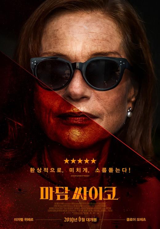 광기스릴러 '마담 싸이코', '곡성' 제작자 참여했다