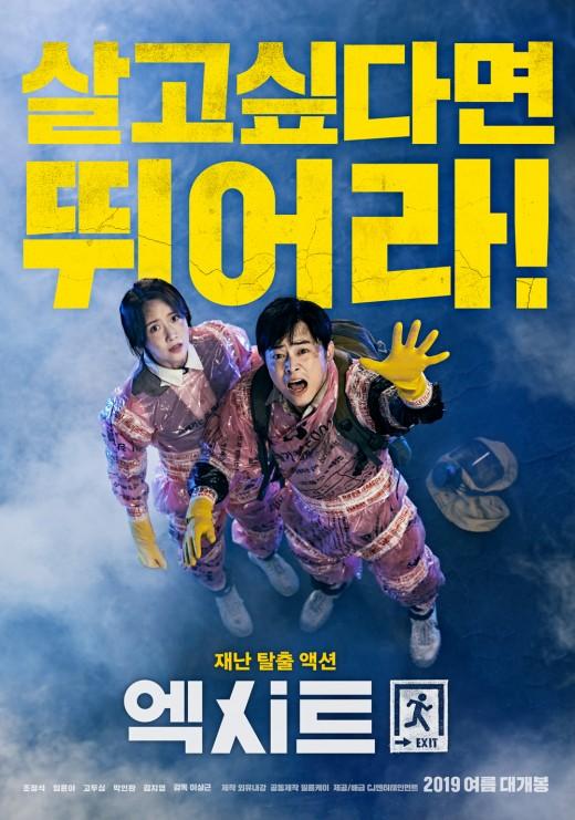 '엑시트', SOS포스터X티저 영상 공개…'쓰레기봉투+긴장감'