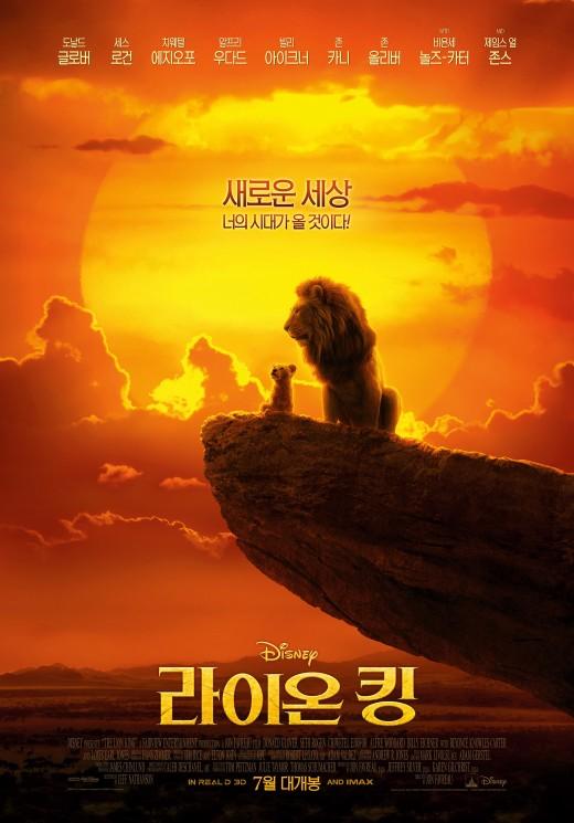 디즈니 '라이온 킹' 7월 17일 전 세계 동시개봉 확정