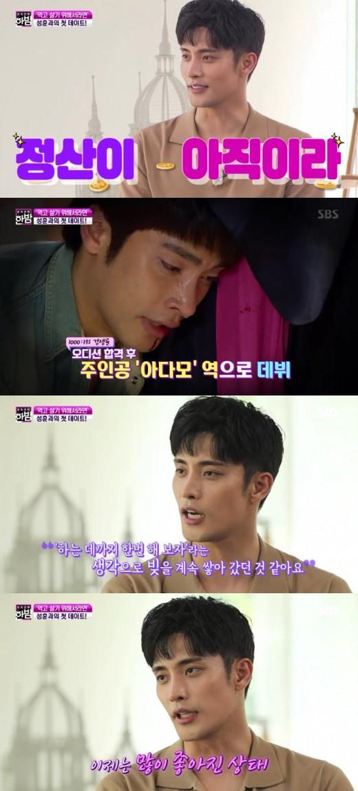 """'한밤' 성훈 """"빚 때문에 배우 그만 못 둬…현재 많이 갚았다"""" 고백"""