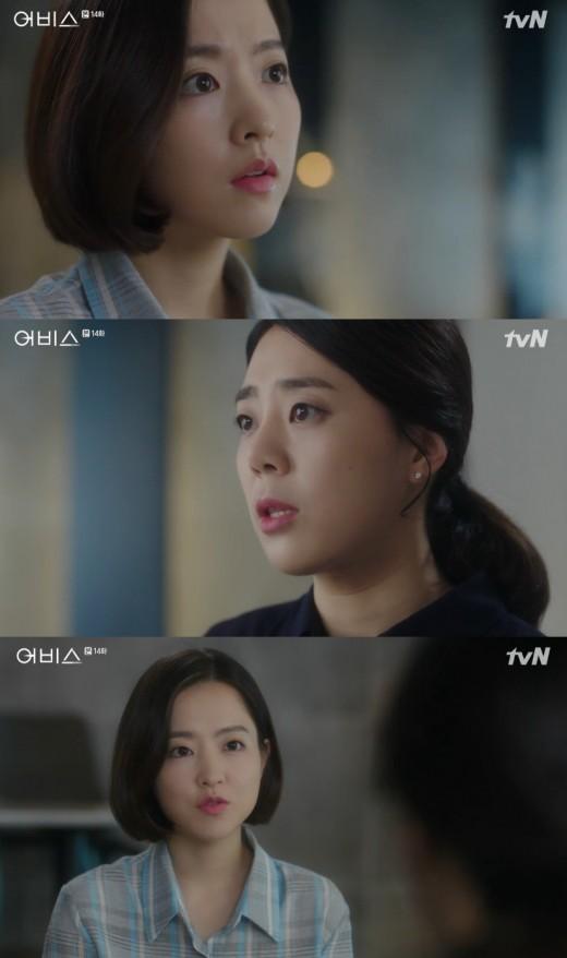 '어비스' 박보영, 이성재X권수현 연결고리 찾을까?