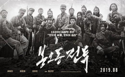 유해진x류준열 '봉오동 전투' 포스터 공개..독립군 첫 승리의 그날_이미지