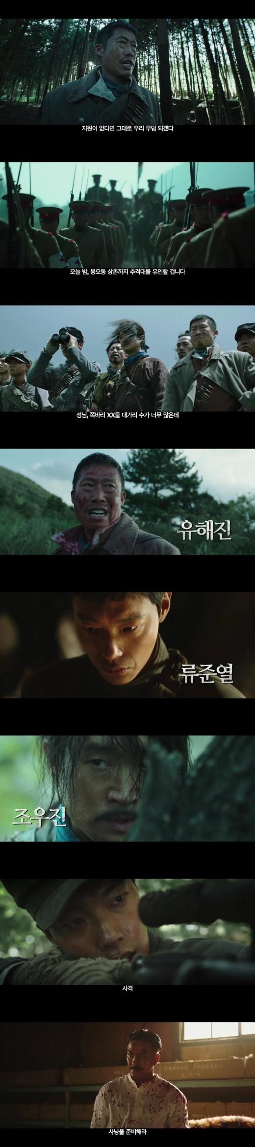 베일 벗은 유해진x류준열 '봉오동 전투'..독립군의 목숨 건 사투_이미지