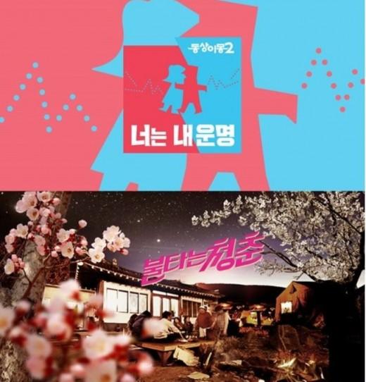 "SBS 측 ""'동상이몽2'·'불청' 10시대 확대 편성…3주만 시행""_이미지"