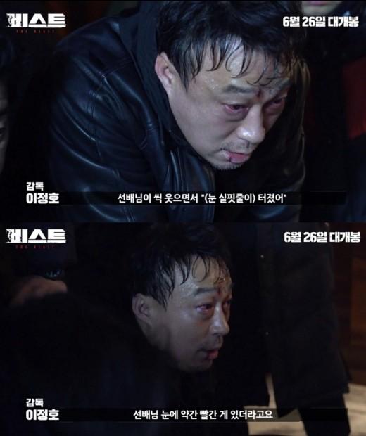 '비스트' 이성민 실제 실핏줄 터진 열연..극한의 몰입